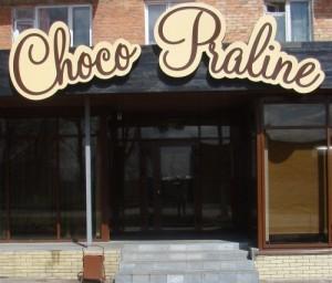 Юрга, ЮГС: Кофейня «Choco Praline» приглашает!