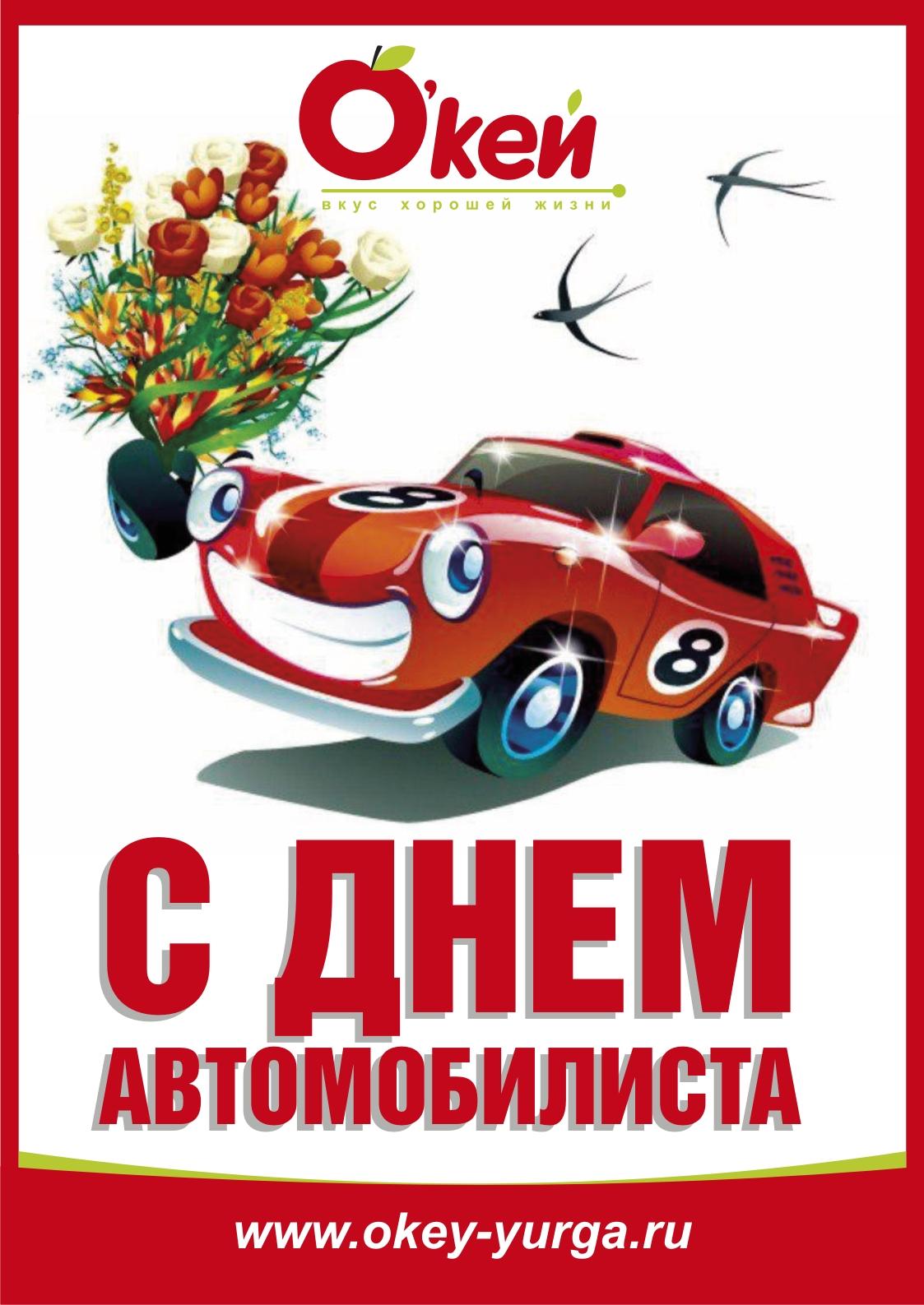 Поздравление с днем автомобилиста диспетчеру