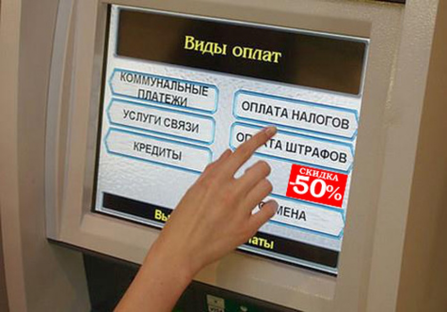 никогда Оплата арендной платы юридическому лицу через банкоматы добравшись