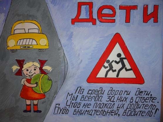 рисунки правила дорожного движения картинки