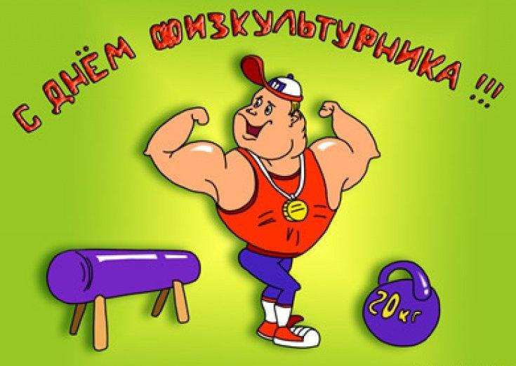 Поздравления для физкультурника