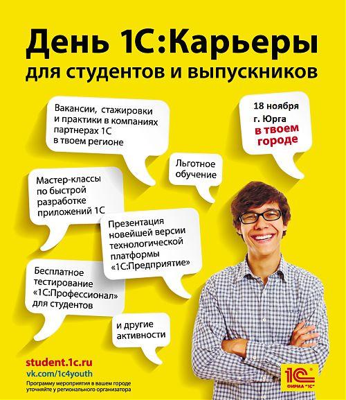 юрги газетах знакомства объявление в смотреть